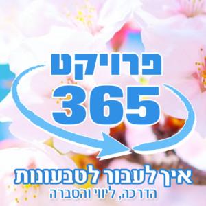 פרויקט 365